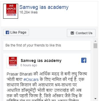 Ukpsc Mains Syllabus In Hindi Uttarakhand Pcs Syllabus In